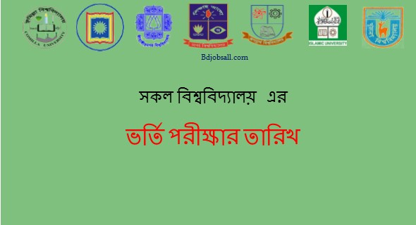 all university admission test 2017-18