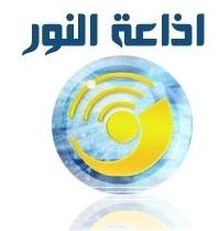 اذاعة راديو النور بث مباشر لبنان Radio Nour