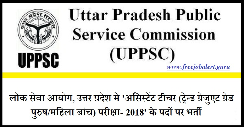Uttar Pradesh Public Service Commission, UPPSC, PSC, Assistant Teacher, Graduation, B.Ed., Uttar Pradesh, Latest Jobs, Hot Jobs, uppsc logo