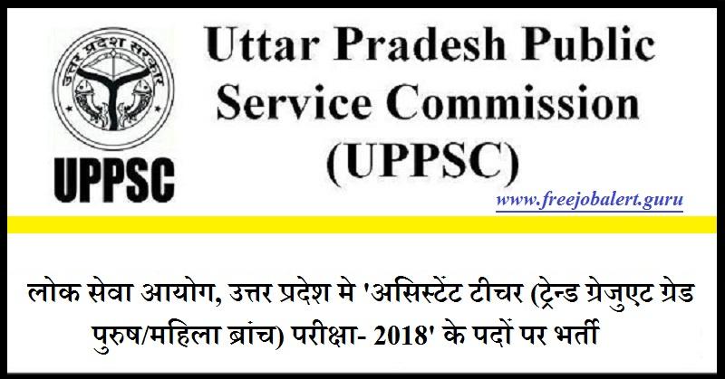 Uttar Pradesh Public Service Commission, UPPSC, PSC, Assistant Teacher, Graduation, B.Ed., Uttar Pradesh, Latest Jobs, Hot Jobs, uppsc logo