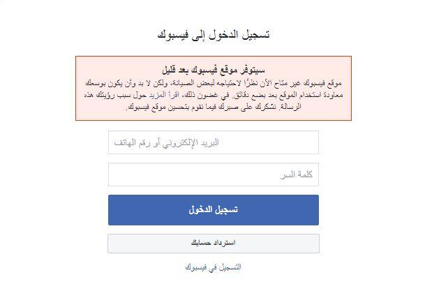 توقف الفيسبوك عن العمل في مصر
