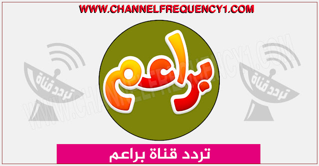 تردد قناة براعم الجديد