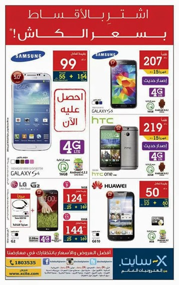 Samsung Mobile Phone Price In Kuwait And Best Offers By Xcite