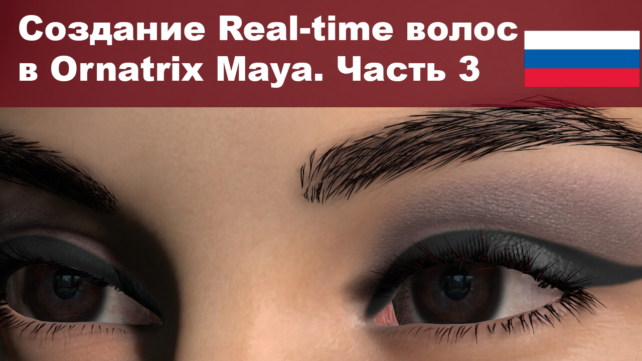 ornatrix_realtime_workflow_maya_part_3_rus_dub_preview.jpg