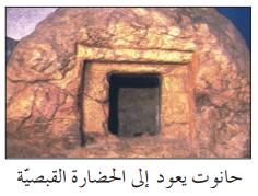 الموسوعة المدرسية - حانوت يعود إلى الحضارة القبصية