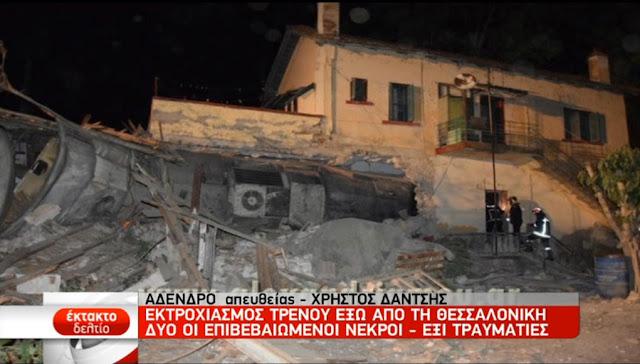 Εκτροχιασμός τρένου που διαπέρασε οικία έξω από τη Θεσσαλονίκη
