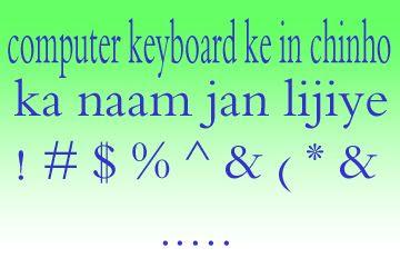 https://www.hindi2hindi.com/2018/08/computer-keyboard-ke-chinh.html
