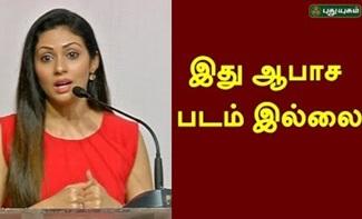 orchlight Actress Sadha Bold Speech In Pressmeet | BiggBoss Rithvika