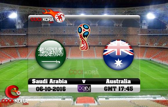 مشاهدة مباراة السعودية وأستراليا اليوم 6-10-2016 تصفيات كأس العالم
