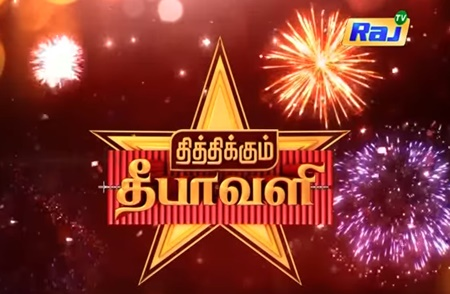 Thithikum Deepavali | Diwali Special 2017 | Raj TV