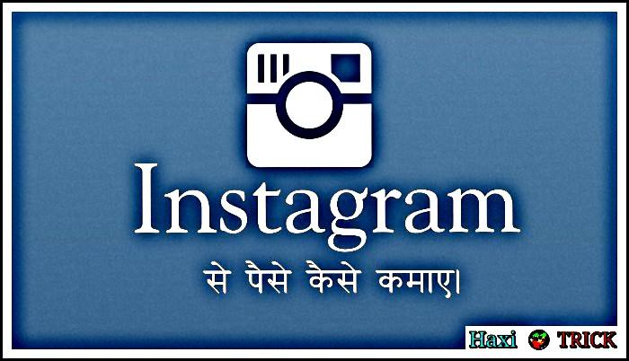 Instagram se paise kaise kamaye make money