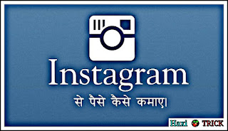 Instagram se paise kaise kamaye make money