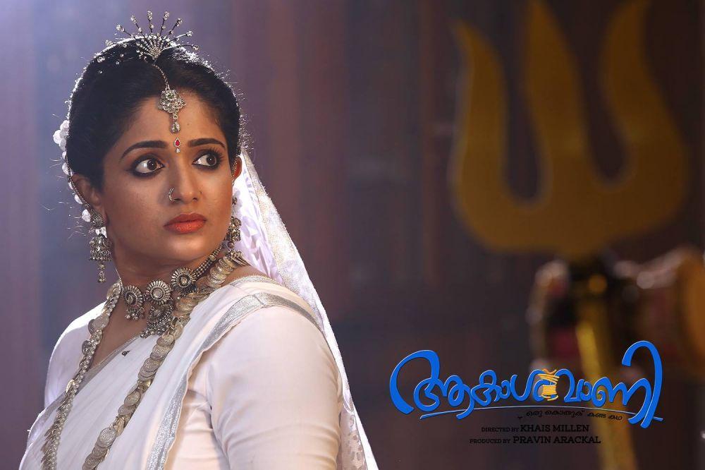 Cinema Daddy Kavya Madhavan Latest Stills: Kavya Madhavan In Akashavani Malayalam Movie Latest Photos
