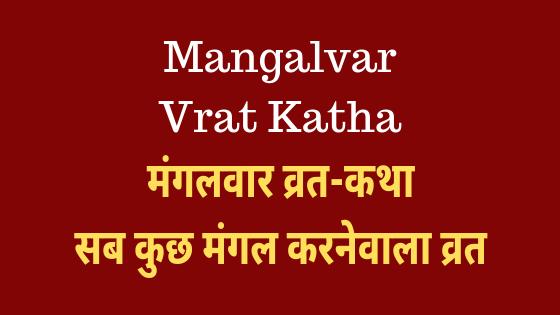 मंगलदायक मंगल कथा | Mangalvar vrat katha |