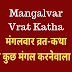 मंगलवार व्रत कथा | मंगलदायक मंगल कथा | Mangalvar vrat katha |