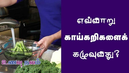 How to Wash Vegetables in Tamil