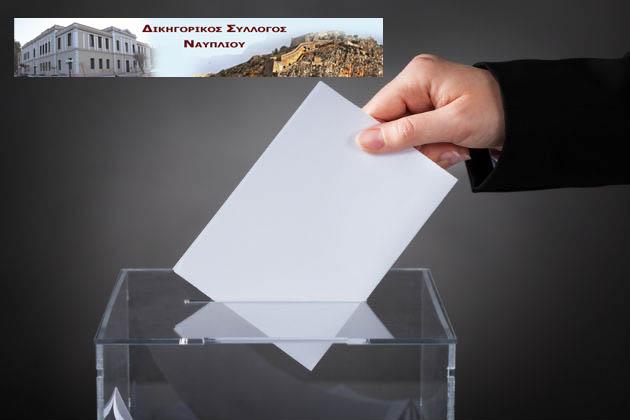 Τελικά επίσημα αποτελέσματα των εκλογών στο Δικηγορικό Σύλλογο Ναυπλίου