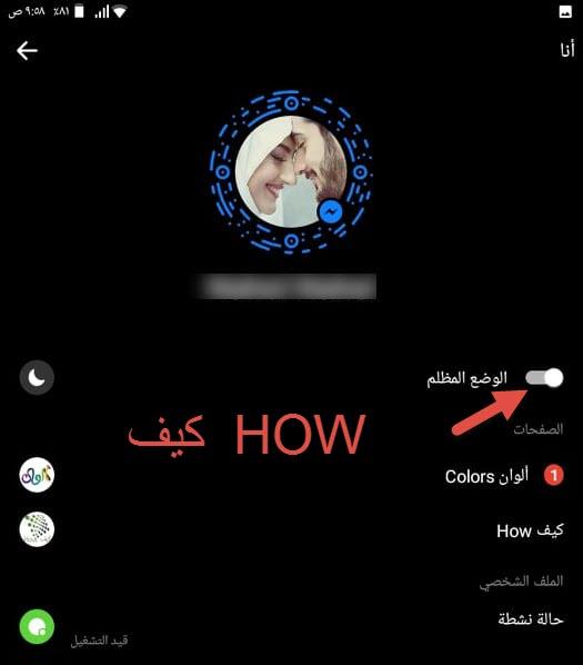 كيفية تفعيل الوضع الليلي على فيسبوك ماسنجر Facebook Messenger