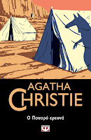 https://www.culture21century.gr/2019/01/o-poyaro-ereuna-ths-agatha-christie-book-review.html