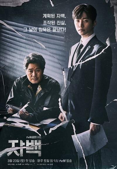 Biodata Terbaru Pemain Drama Confession2