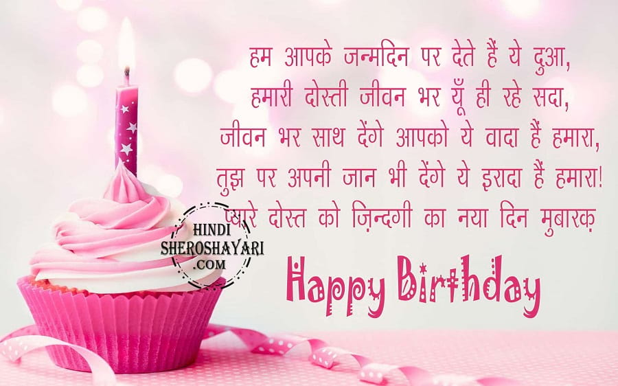 aapke janmdin par birthday shayari for friend