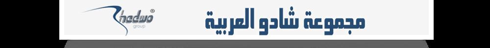 مجموعة شادو العربية