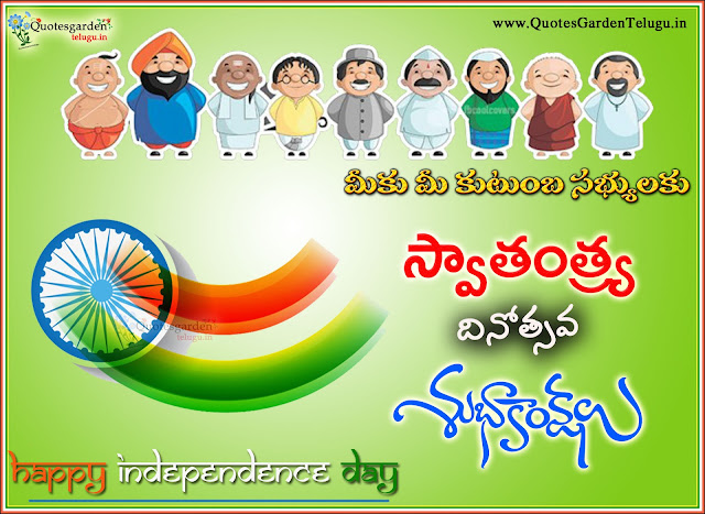 Happy Independence Day messages Quotes for Facebook friends