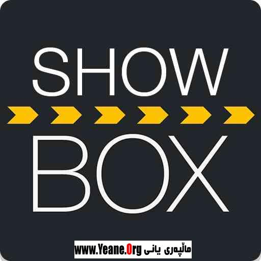 ئهپی Show box بۆ داگرتن و سهیركردنی فیلم – ئهندرۆید