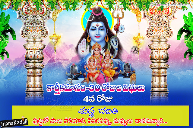 kartheeka masam vidhulu information with hd wallpapers in telugu, kartheeka masam telugu information, 4th day information in telugu