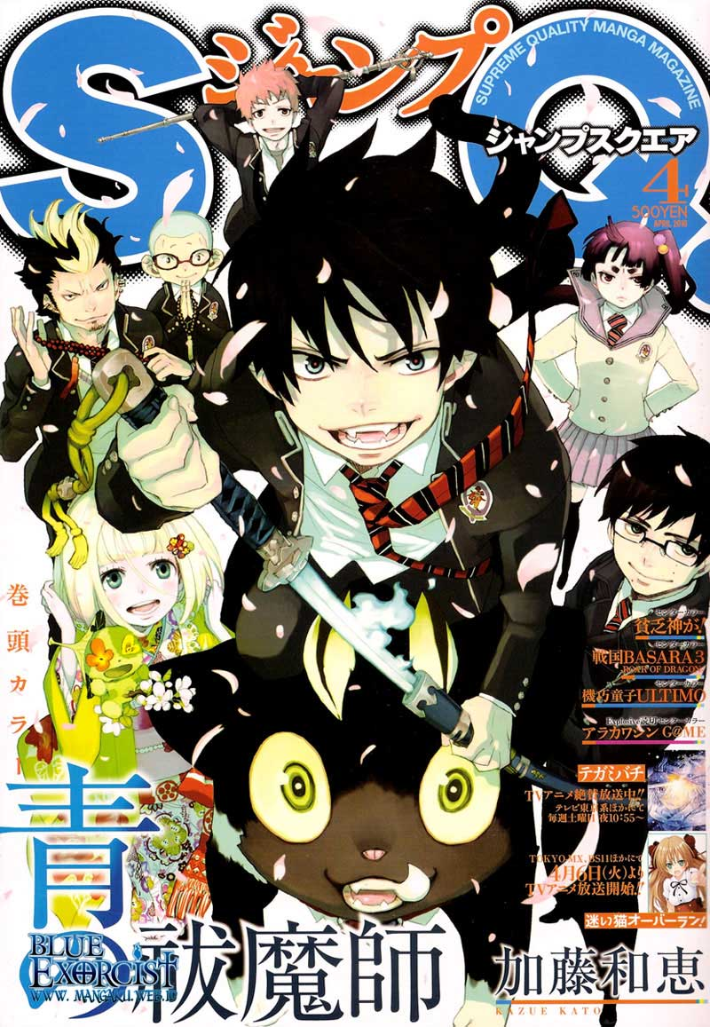 Ao no Exorcist Chapter 12-0