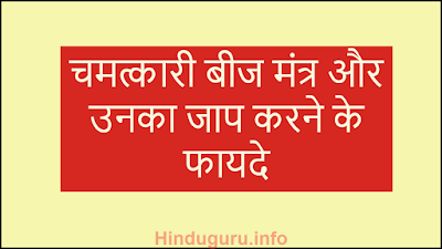 Beej Mantra of Hindu Gods and Goddesses