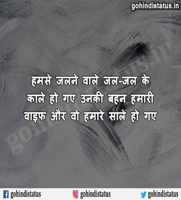 Jalane Wale Status In Hindi, Jalane Wale Status