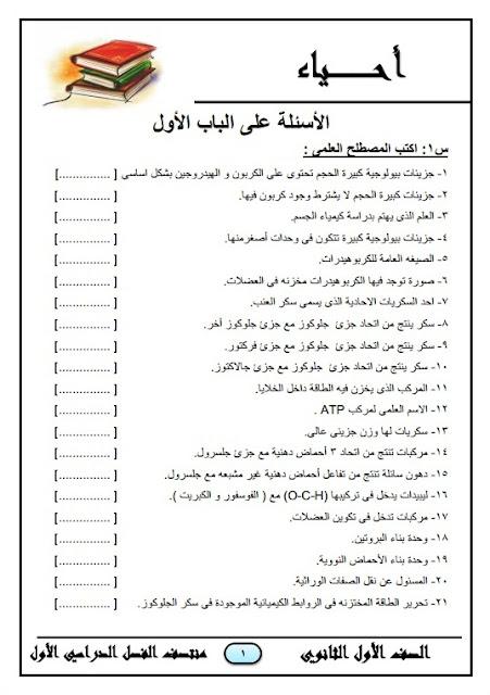 المراجعة النهائية في الأحياء للصف الأول الثانوي