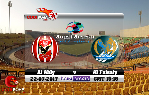 مشاهدة مباراة الأهلي والفيصلي اليوم 22-7-2017 في البطولة العربية للأندية