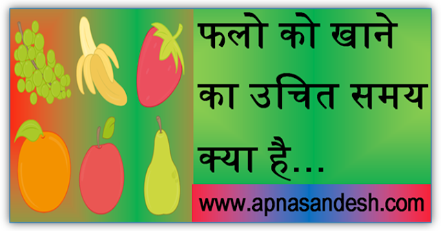 फलो को खाने का उचित समय क्या है - What is the proper time to eat fruits