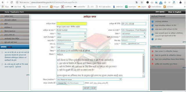 rti-bihar-apply-online