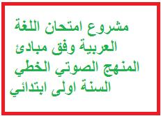 قم بتحميل مشروع امتحان اللغة العربية وفق مبادئ المنهج الصوتي الخطي pdf السنة اولى ابتدائي