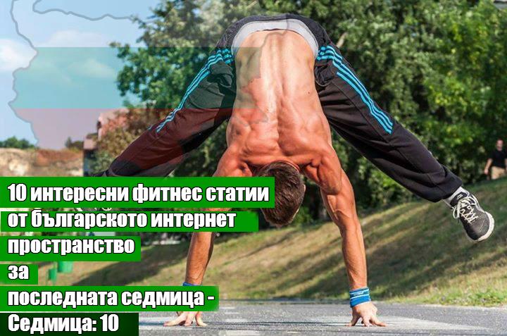 10 интересни фитнес статии от българското интернет пространство за последната седмица - 10
