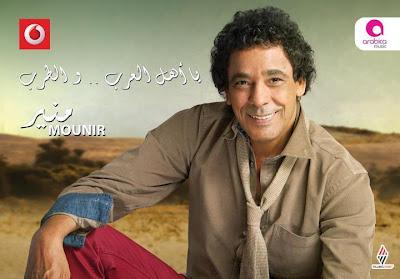 تحميل اغنية يا اهل العرب والطرب