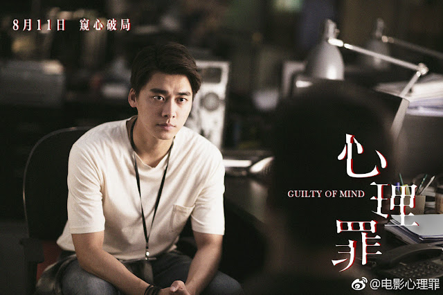 Guilty of Mind Li Yi Feng