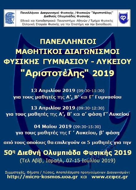 """Πανελλήνιος διαγωνισμός Φυσικής Γυμνασίου - Λυκείου  """"Αριστοτέλης"""" 2019"""