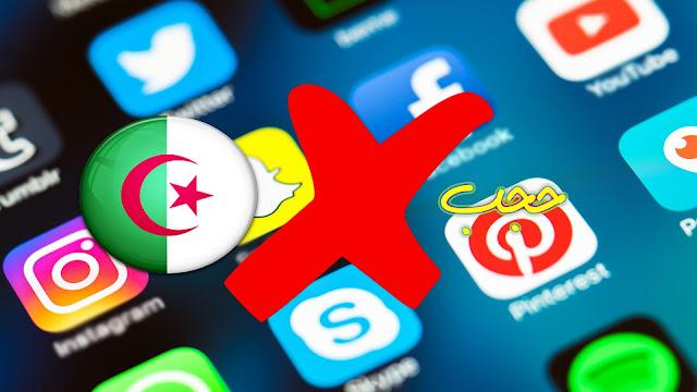 هذه هي التقنية الجديدة التي سيتم بها حجب مواقع التواصل الإجتماعي أيام الباكالوريا في الجزائر