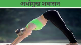 Adho Mukha Savasana for hair growth in hindi