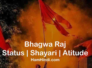Bhagwa Raj Attitude Status Shayari in Hindi
