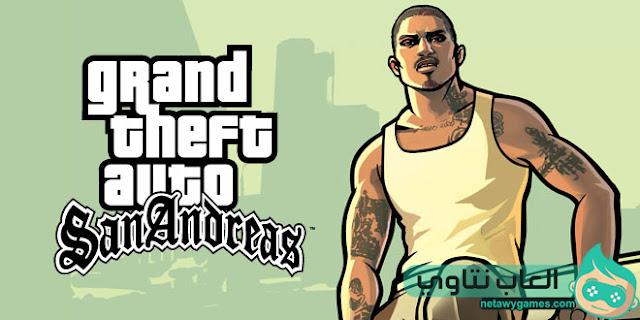 تحميل لعبة جاتا سان آندريس 2016 Download GTA San Andreas