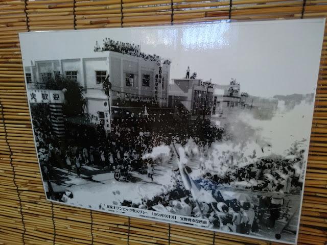 1954年の東京オリンピック聖火リレーの際の宜野湾市役所前の写真