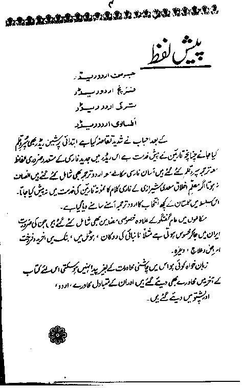 Persian to Urdu