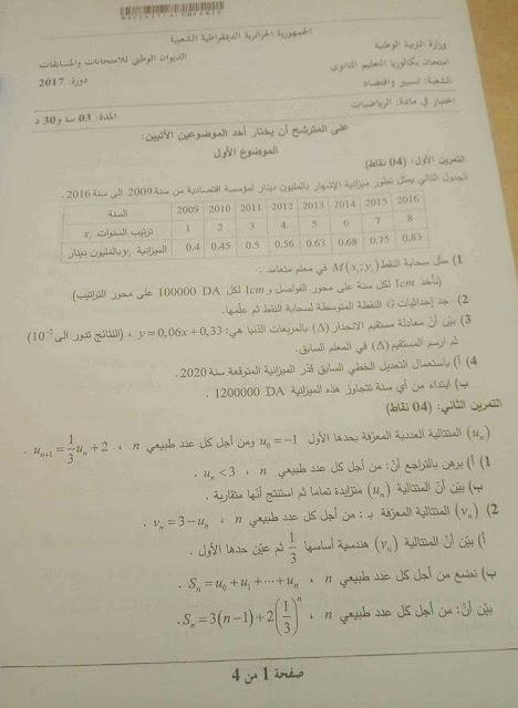 موضوع بكالوريا الرياضيات اشعبة تسيير و اقتصاد2017