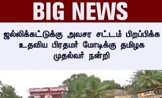 Madurai collector speaks about tomorrow's Jallikattu preparations | News 7 Tamil