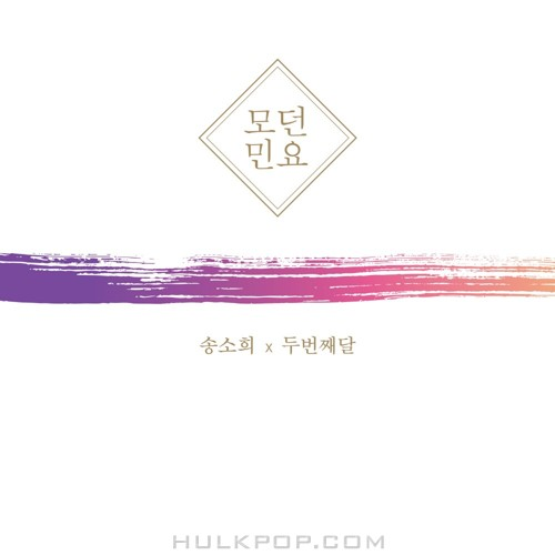 Song So Hee, 2nd Moon – 모던민요 – EP